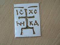 Наклейка s СПАСИ И СОХРАНИ золотистая №2 силиконовая контурная крест на авто с лентой