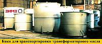 Резервуары (баки) для хранения и транспортировки трансформаторного масла