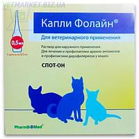 Капли Фолайн для кошек против вшей, блох, власоедов и клещей, ампула 0,5 мл, Фармбиомедсервис