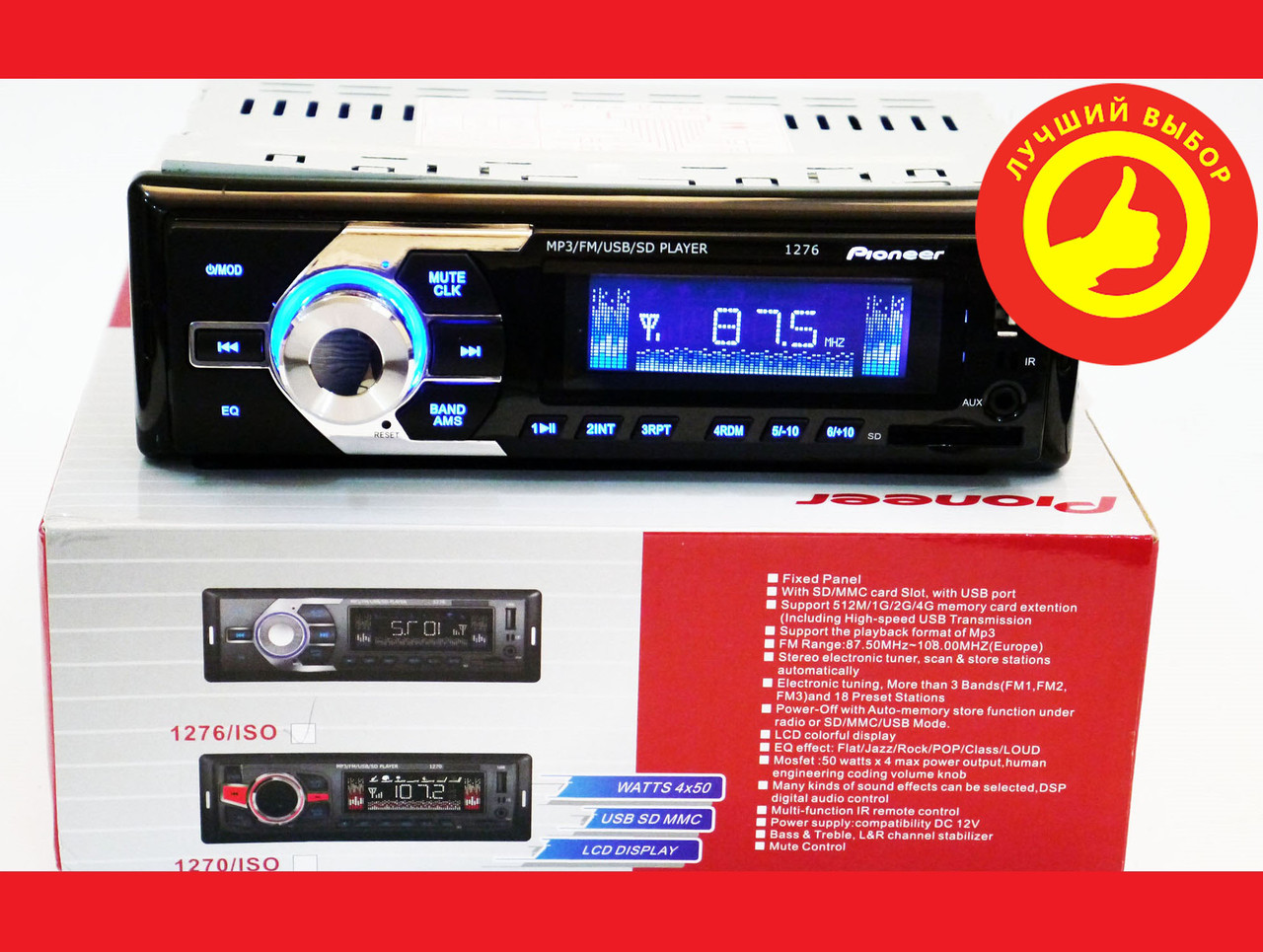 Автомагнитола Pioneer 1276 - MP3 Player+FM+USB+SD+AUX