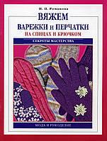 """""""Вяжем варежки и перчатки на спицах и  крючком""""  И. П. Романова"""