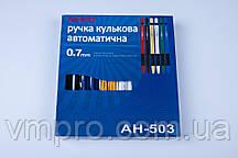 Шариковые ручки AIHAO AH-503,автоматические,синие,0.7 mm
