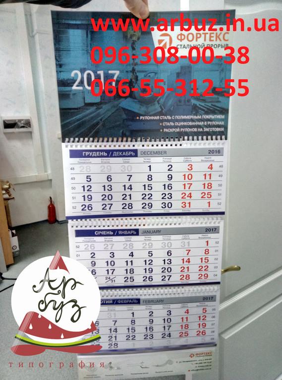 Печать квартальных календарей в Днепре, портфолио