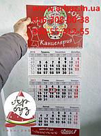 календарь перекидной настенный квартальный календари квартальные срочно квартальный календарь 3 блока квартальный календарь компании заказать квартальные календари на 2019 год квартальные календари производство печать квартальные календари на 2