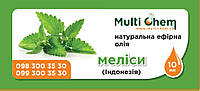 MultiChem. Меліси ефірна олія натуральна (Індонезія), 10 мл. Эфирное масло мелиссы.