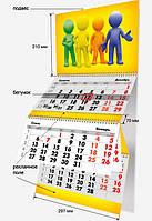 Квартальный календарь 10 штук на 12 листов