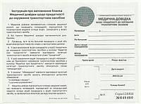 Справка для водителей, форма 083