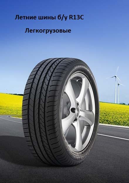 Летние шины б/у R13С Легкогрузовые