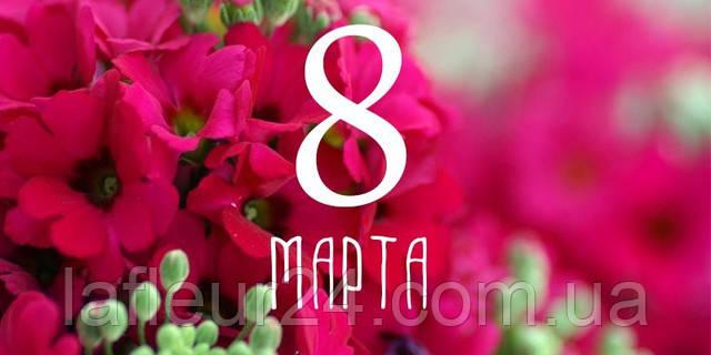 Заказы цветов и букетов на 8ое марта. Спешите к нам за самыми свежими и красивыми цветами!