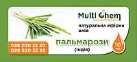 MultiChem. Пальмарози ефірна олія натуральна (Індія), 10 мл. Эфирное масло пальмарозы натуральное.