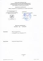 Протокол випробувань № 324-Б від 31.01.2017 (1 страница)