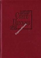 Святе Письмо, Іван Хоменко  золотий форзац, шкіра, орнамент