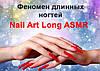 """ Nail Art Long ASMR"" - длинные ногти"