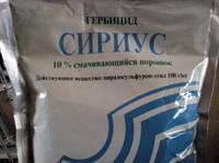 Гербицид Сириус для риса купить в Киеве