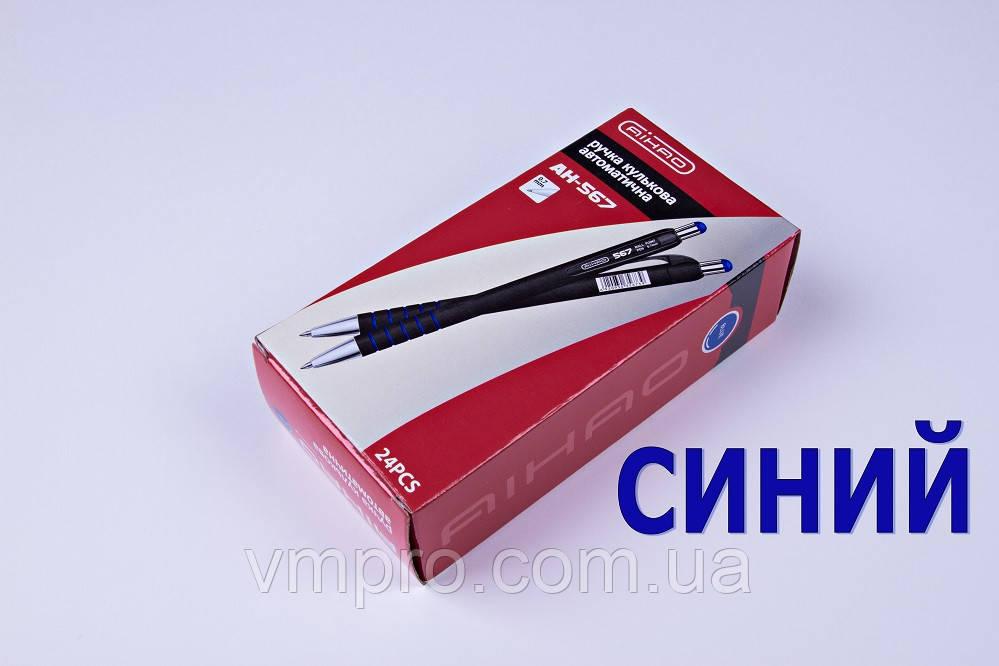 Ручки шариковые автоматические AIHAO AH-567,синие,0.7 mm,24 шт.