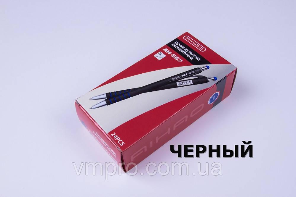 Ручки кулькові автоматичні AIHAO AH-567,чорні,0.7 mm,24 шт.