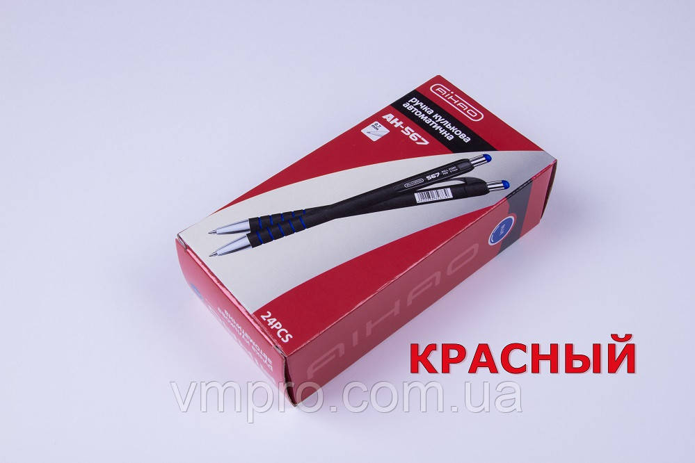 Ручки шариковые автоматические AIHAO AH-567,красные,0.7 mm,24 шт.