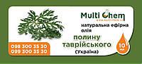 MultiChem. Полину таврійського ефірна олія натуральна (Україна), 10 мл. Эфирное масло полыни.