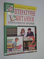 2 клас Богдан Літературне читання 2 клас до Науменко, фото 1