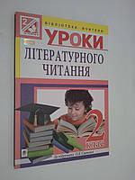 2 клас Богдан Літературне читання 2 клас до Савченко, фото 1