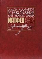 Мак-Артур Джон Толкование книг Нового Завета: Ев. от Матфея 8-15. Мак-Артур Джон