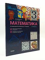 Основа Мій конспект Розробки уроків Математика 3 клас до Богданович І семестр