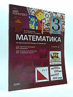 Основа Мій конспект Розробки уроків Математика 3 клас до Рівкінд І семестр