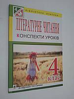 004 кл НП Богдан РУ Літературне читання 004 кл (до Савченко)