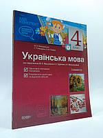 4 клас Основа Мій конспект Розробки уроків Українська мова 4 клас до Вашуленко І семестр, фото 1