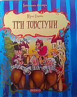 Три товстуни. Ю.Олеша 72488+ Веско Украина