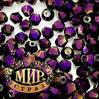 Бусины биконусы премиум Purple AB 4mm (1шт)