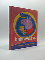 Книга пазл 6 Р Свинка Пеппа Peppa Pig Пегас