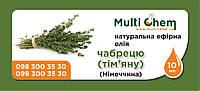 MultiChem. Чабрецю (тім`яну) ефірна олія натуральна (Німеччина), 1 кг. Эфирное масло чабреца.