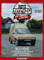 Автолегенды СССР №199 ЗАЗ-11055 (без журнала)