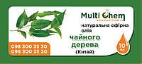 MultiChem. Чайного дерева ефірна олія натуральна (Китай), 10 мл. Эфирное масло чайного дерева.