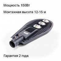 Консольный светильник LED 150W COB  6400К 13500lm с линзой