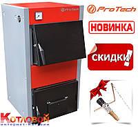 Твердотопливный котел ProTech (Протек, Протех, Протеч) ТТ Стандарт   15 кВт