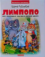 Лимпопо К.Чуковский 78641 Веско Украина