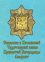 Сказание о Почаевской чудотворной иконе Пресвятой Богородицы. Акафист.