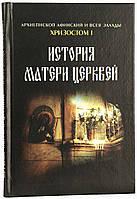 История Матери Церквей