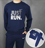 Спортивный костюм Nike JUST RUN, Реплика