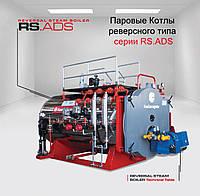 Паровые котлы реверсного типа серии RS.ADS 3000