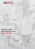 Паровые котлы вертикального типа серии VB.ADS
