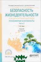 С. В. Белов Безопасность жизнедеятельности и защита окружающей среды (техносферная безопасность). В 2 частях. Часть 2