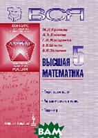 Краснов М.Л., Киселев А.И., Макаренко Г.И., Шикин Е.В., Заляпин В.И. Вся высшая математика. Учебник. Том 5. Теория вероятностей, математическая