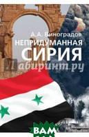 Виноградов Аркадий Аркадьевич Непридуманная Сирия