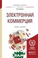Гаврилов Л.П. Электронная коммерция. Учебник и практикум для бакалавриата и магистратуры