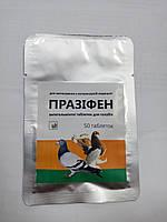 Празифен таблетки 50 шт для голубей, Фарматон