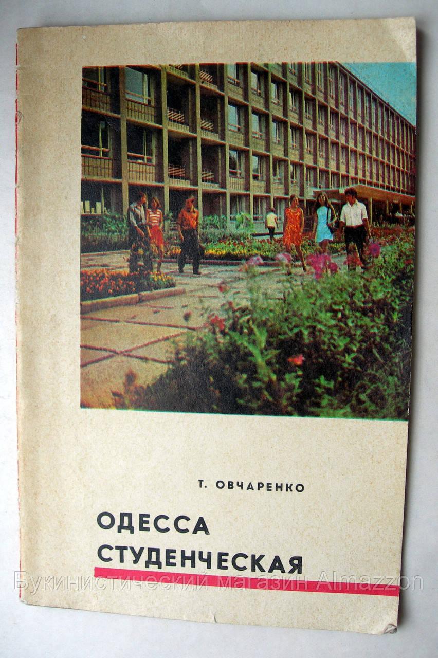"""Т.Овчаренко """"Одесса студенческая"""". Фотоочерк. 1975 год"""