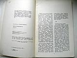 """Т.Овчаренко """"Одесса студенческая"""". Фотоочерк. 1975 год, фото 3"""